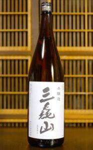 株式会社相良酒造 三毳山本醸造